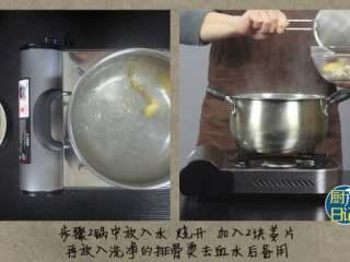 墨鱼排骨花生汤,锅中放入水烧开,加入2块姜片,再放入洗净的排骨烫去血水后备用
