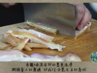 墨鱼排骨花生汤,将泡发好的墨鱼洗净,撕掉身上的薄膜,切成1公分宽左右的条状