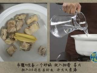 墨鱼排骨花生汤,准备一个砂锅,放入排骨、姜片,加入1.5升左右的水,开大火煮沸