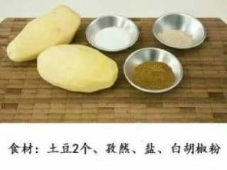 微波炉版薯片+#有个故事#,土豆2个,孜然粉,盐。白胡椒粉。