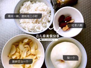 雪梨百合糯米粥,如图准备好食材,糯米提前泡三个小时