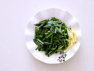 独家韭菜炒河虾,韭菜洗净后切成合适的段,姜切细丝待用。