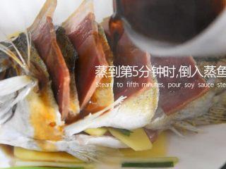 鲜上加鲜的做法——清蒸桂鱼,蒸到第5分钟时开锅倒入蒸鱼豉油,关盖再蒸3分钟左右等鱼眼凸起就熟了