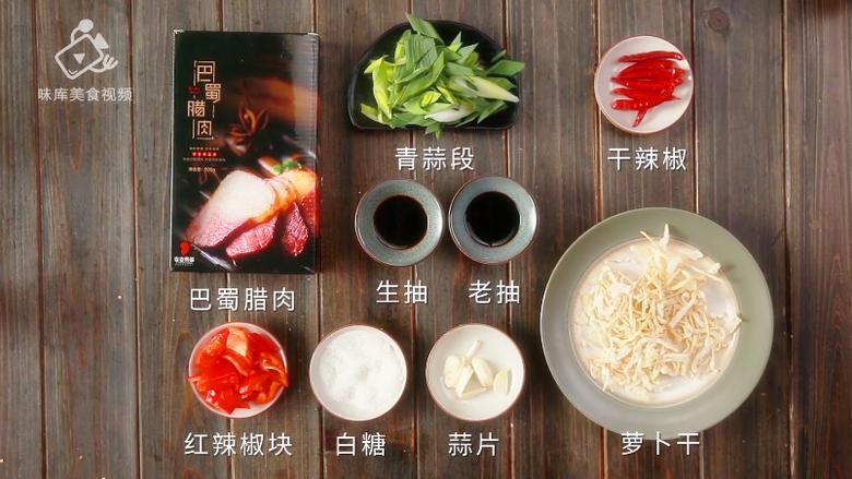 萝卜干炒腊肉-经典不衰的腊味美食,所需材料