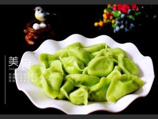 鲅鱼饺子,清新的绿色美美哒……