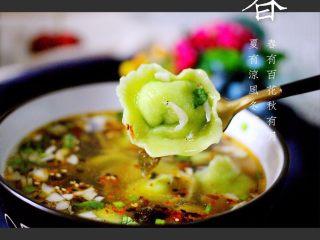 翡翠鲅鱼酸汤馄饨,锅中烧开水 把馄饨放进去、开锅后分三次加入适量的清水、即可关火、盛入放调料的碗中、开吃