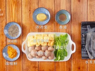 咖喱牛丸粉汤-好吃不将就的快手菜!,所需材料