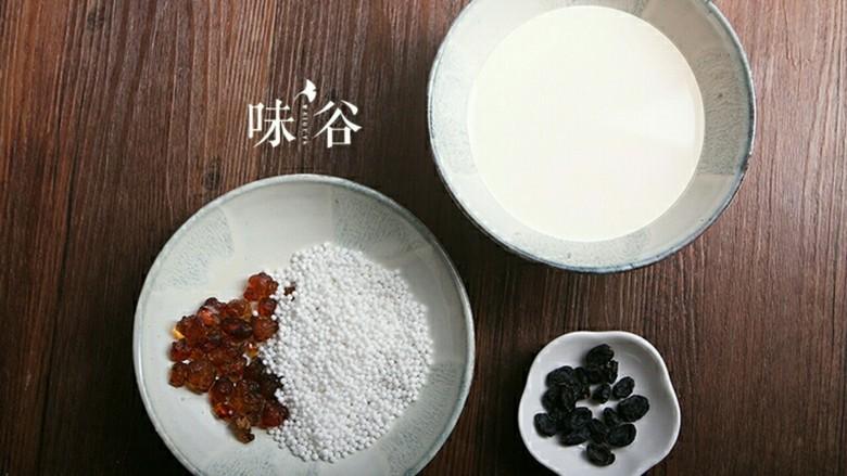 桃胶黑加仑椰奶西米露,准备好材料。