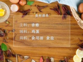 香椿炒鸡蛋,春季食补新主张,所需食材