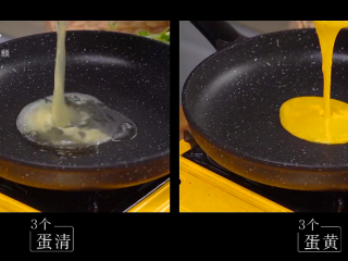 开春季:春天一定要吃的美容减肥菜,将蛋黄、蛋清倒入锅中