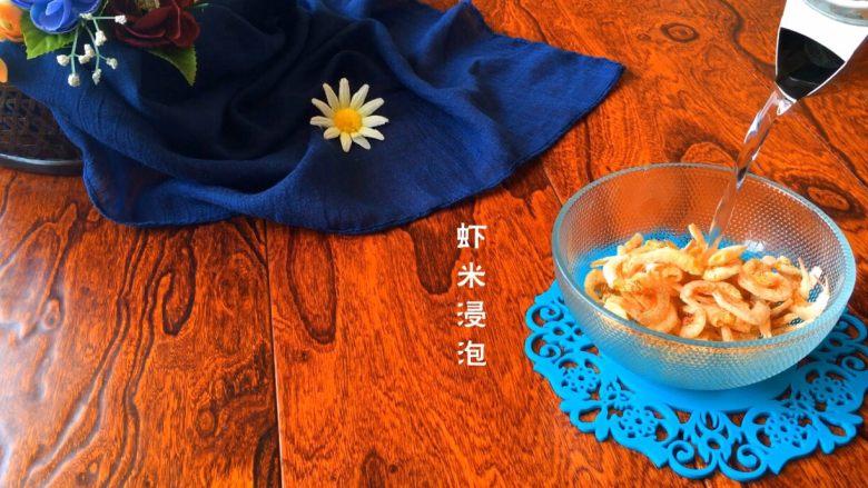 《蒋侍郎豆腐》,虾米冼净浸泡