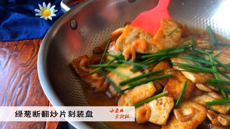 《蒋侍郎豆腐》,加入葱绿 翻炒片刻装盘