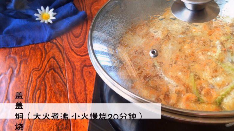 《蒋侍郎豆腐》,大火煮沸 小火慢熬20分钟