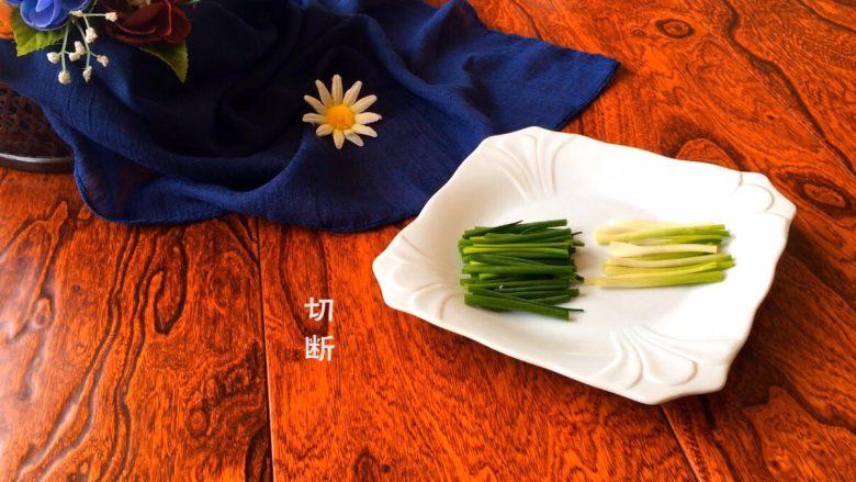 《蒋侍郎豆腐》,葱白 葱绿分开切成断