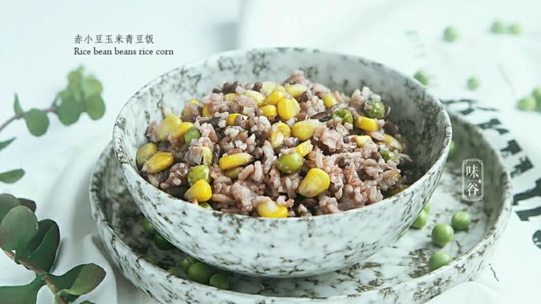 赤小豆玉米青豆饭