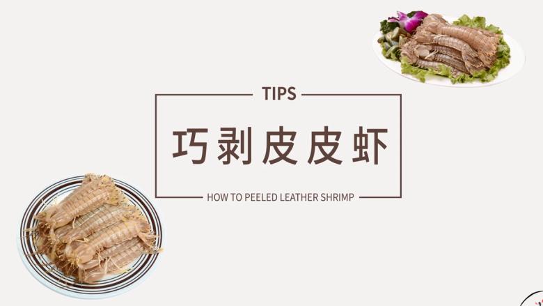 如何剥皮皮虾不扎手,学会这三种方法就够了