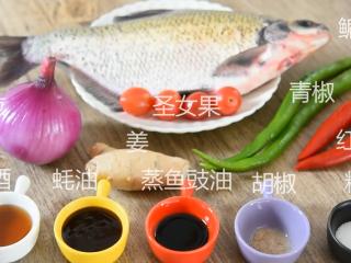谁说厨神才会做,2分钟学会这道花开富贵鱼,鳊鱼、圣女果 洋葱、青椒、红椒、姜 料酒、蚝油、胡椒 蒸鱼豉油、糖、盐