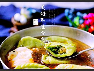 荠菜翡翠海鲜饺子,吃不完的可以放冰箱和冰柜冷冻保存、吃的时候、做成酸辣口味的太爽了……