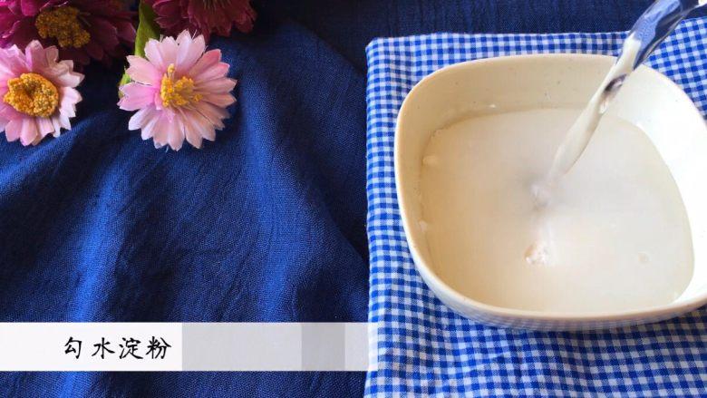《茄汁黄豆》,玉米淀粉+水勾芡(备用)