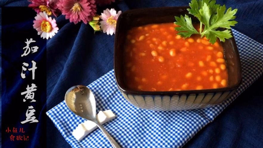 《茄汁黄豆》