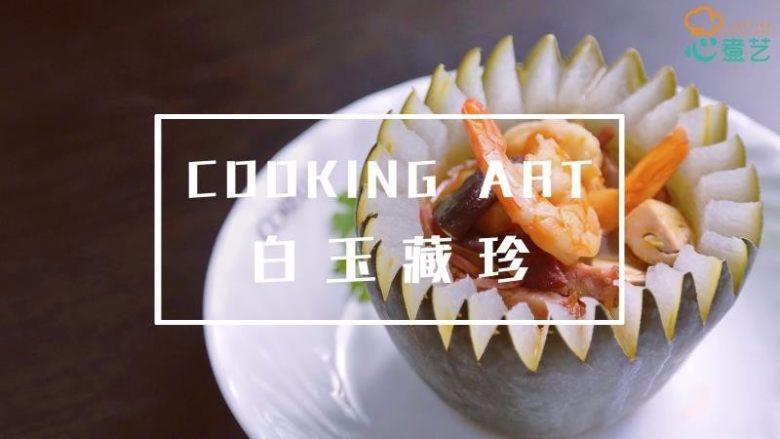 在家就能做的高檔傳統粵菜:白玉藏珍
