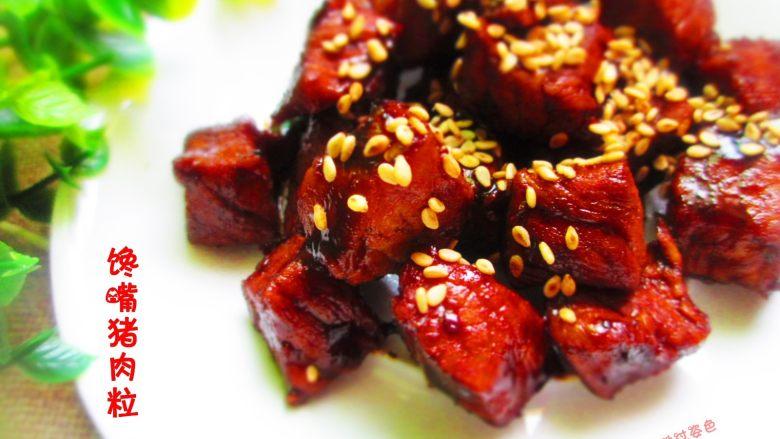 馋嘴猪肉粒,五香浓郁,越嚼越香,可以当做小零食或者下酒菜