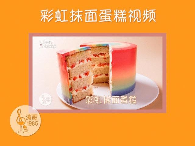 黄桃裙边蛋糕,我这次用了2个6寸的酸奶蛋糕,切成了4片,不知道怎么切蛋糕的小伙伴可以参考我之前彩虹抹面蛋糕的视频