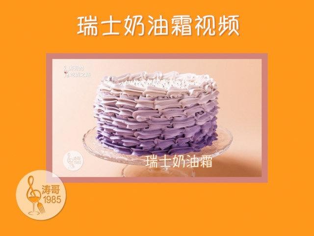 黄桃裙边蛋糕,做这个蛋糕我用的是瑞士奶油霜,配方和做法我以前已经分享过,不知道怎么做的小伙伴可以参考之前瑞士奶油霜的视频