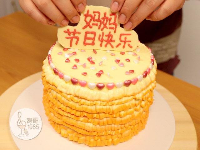 黄桃裙边蛋糕