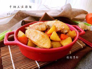 干锅土豆鸡翅,成品1
