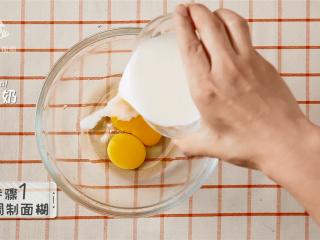 为她做一道美味的520早餐,倒入100ml牛奶