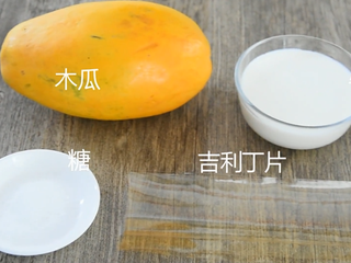 0厨艺也能轻松搞定的甜点——木瓜牛奶冻,木瓜、牛奶 吉利丁片、糖