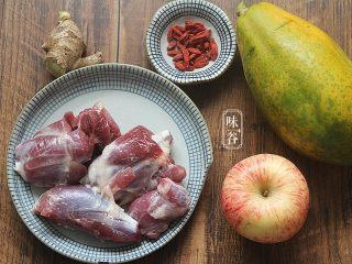 木瓜苹果瘦肉汤,准备好材料。