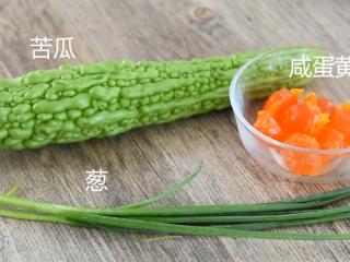 这道菜打破你对苦瓜的印象,让你从此爱上它,苦瓜、咸蛋黄 葱、盐
