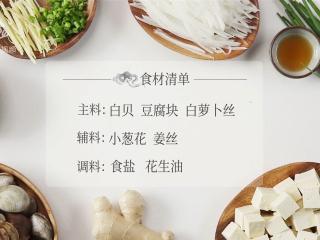 白贝豆腐萝卜汤,夏季消暑滋补必备 ,所需食材