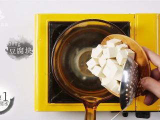 白贝豆腐萝卜汤,夏季消暑滋补必备 ,300g豆腐块焯水