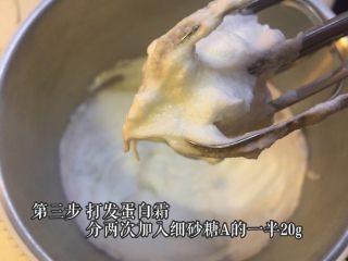 奶油小贝草莓🍓蛋糕,打发蛋白