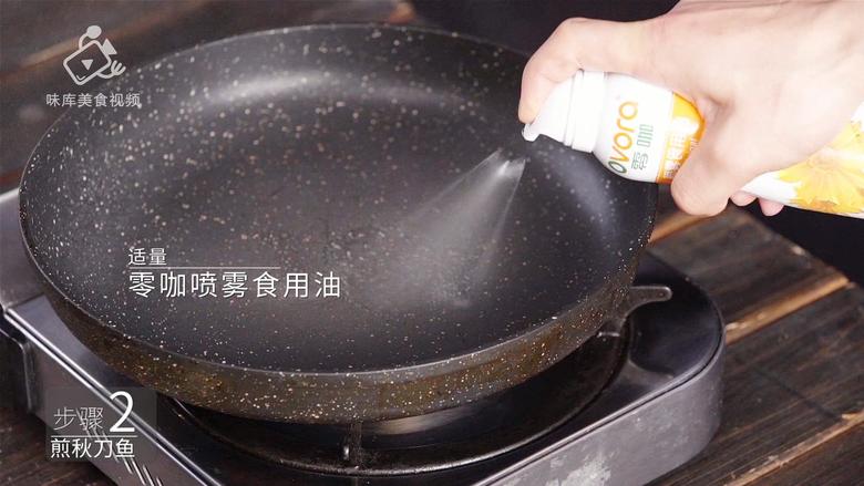 香煎秋刀鱼,在家也能做出的美味日料,加入适量零咖喷雾食用油