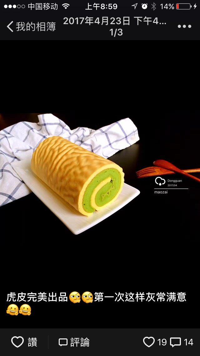 虎皮菠菜蛋糕卷