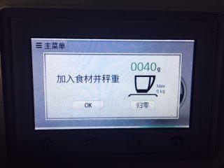 姜枣膏,40克枸杞。