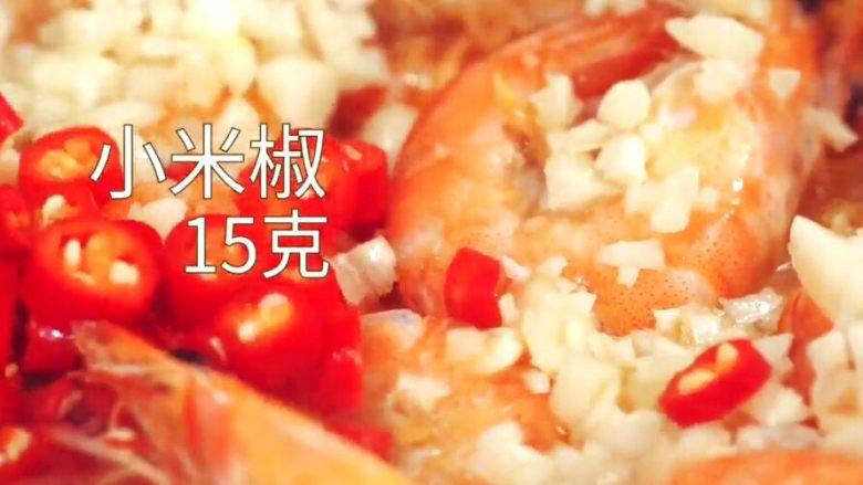 台式啤酒虾,放点小米辣