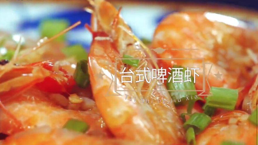 台式啤酒虾