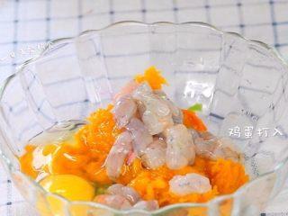 鸡蛋虾肉南瓜杯,将南瓜泥,芹菜,虾肉都放碗里。
