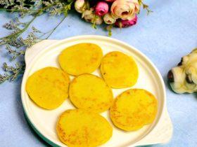 南瓜蓮子薏米牛奶餅