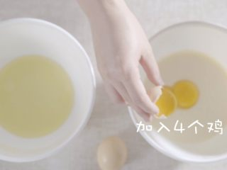 奶油蛋糕卷,加入4个蛋黄