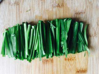 韭香花甲,韭菜洗净切段