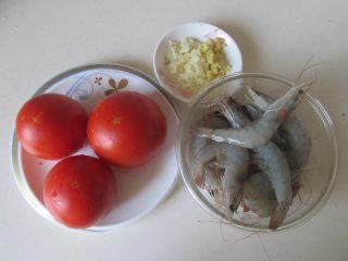番茄炒虾仁,准备好原材料;