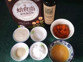 南瓜酸奶亚麻籽油面包(无盐配方),备好食材