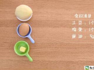 香烤土豆塔 宝宝辅食食谱,参考月龄:10个月以上 食材准备:  土豆1个、鸡蛋1个、黄油5g 烹饪时间:30分钟 难度分析:初级