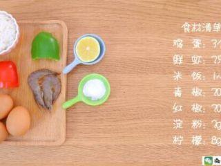 千层蛋包饭 宝宝辅食食谱,参考月龄:18个月以上(食材不过敏) 食材准备:  鸡蛋3个、鲜<a href=http://www.7349666.com/shicai/shuichanpin/15662.html target=_blank><u>虾</u></a>2只、米饭1小碗、<a href=http://www.7349666.com/shicai/shucai/15698.html target=_blank><u>青椒</u></a>20g、<a href=http://www.7349666.com/shicai/shucai/15699.html target=_blank><u>红椒</u></a>20g、淀粉2g、柠檬8g 烹饪时间:30分钟 难度分析:初级